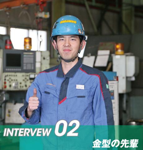 インタビュー02