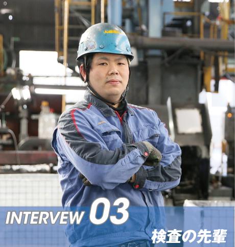インタビュー03